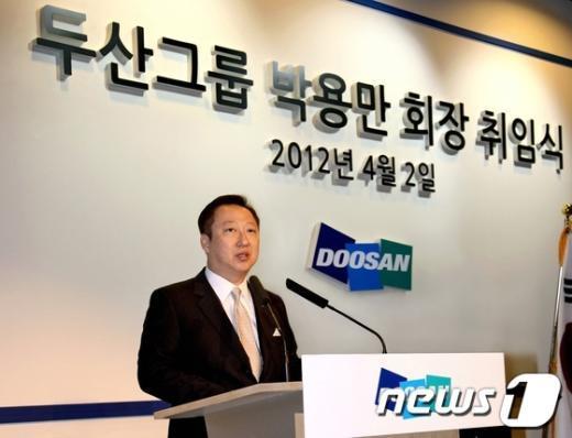 [사진]두산그룹 박용만 회장 취임