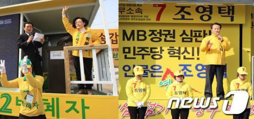 광주 서구 갑의 민주통합당 박혜자 후보와무소속 조영택 후보의 유세 모습 News1