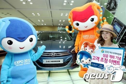 현대자동차는 이달부터 '2012 여수세계박람회' 마케팅에 본격 돌입한다./사진제공=현대자동차  News1