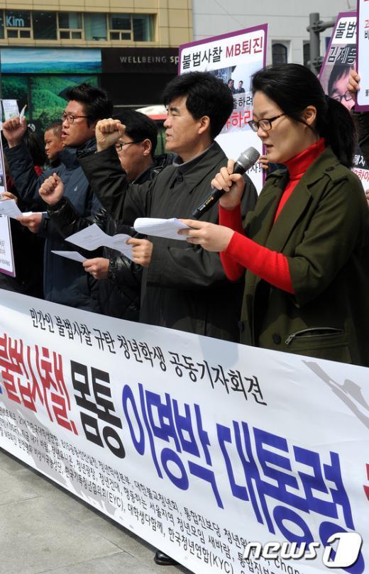 [사진]'민간인 불법사찰 진상규명 하라'