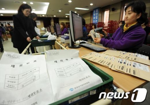 [사진]재외국민 총선 투표 우편물 접수