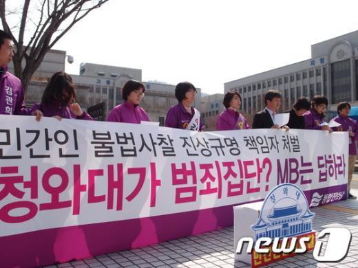 통합진보당 광주시당은 4일 오전 광주지검 앞에서 정부의 민간인 불법사찰을 규탄하는 기자회견을 열었다.  News1 김호 기자
