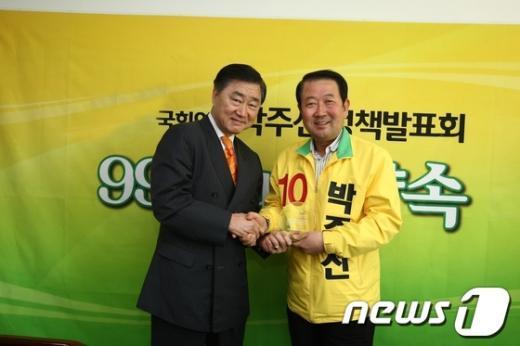 박주선 후보는 4일 남북경협 활성화 노력으로 감사패를 받았다.  News1
