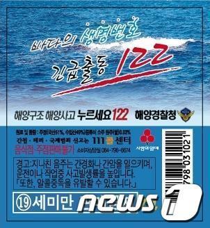 (주)한라산 소주 보조라벨에 부착된 '해양긴급신고 122'번호.  News1