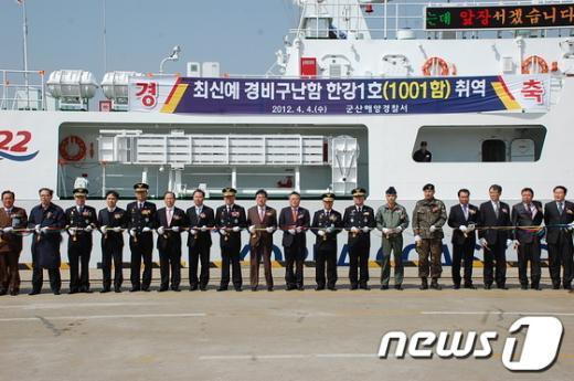 군산해경 경비함 '한강1호' 취역식이 4일 군산항 6부두 대형함정 부두에서 열렸다.  News1