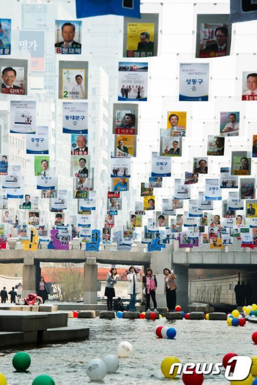 [사진]서울선관위, 청계천에 174명 후보자 선거벽보 전시