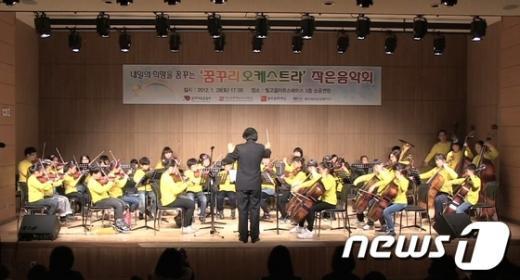 올 초에 열린 꿈꾸리 오케스트라 작은 음악회 / 사진제공=광주문화재단  News1