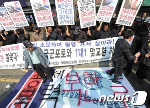 [사진]'종북세력 북한으로'