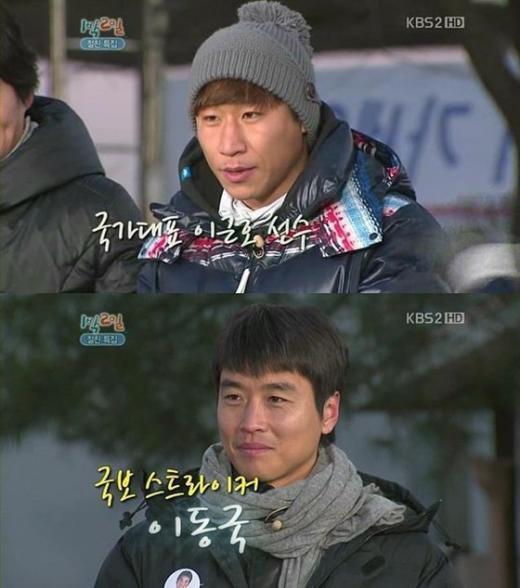 KBS '해피선데이-1박2일' 갈무리 화면.  News1