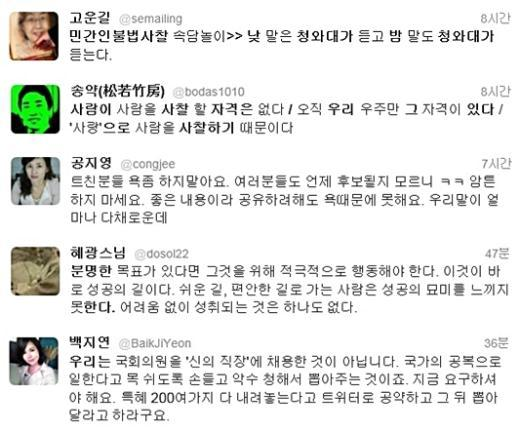 """[오늘의 베스트 멘션 5] """"트친분들 욕 좀 하지말아요. 언제 후보될지 모르니""""...공지영"""