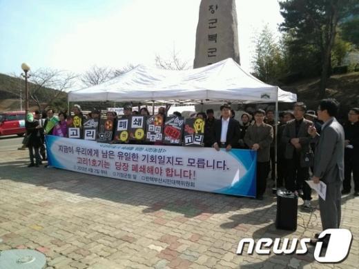 반핵부산시민대책위가 지난 2일 기장군청 앞에서 농성을 시작하면서 시위를 하는 모습.  News1