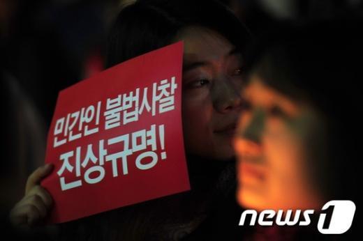 [사진]'민간인 불법사찰 진상규명'