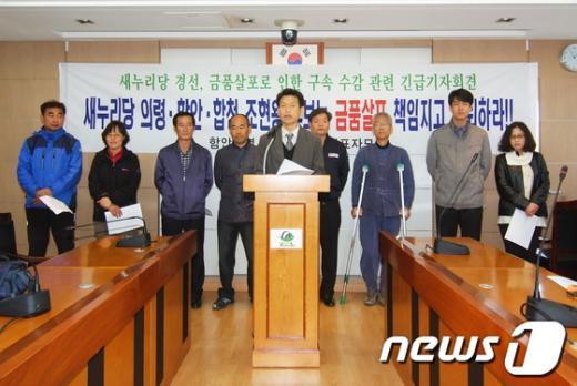 경남 함안지역 시민사회단체들이 4일 조현룡 새누리당 후보의 사퇴를 촉구하는 기자회견을 열고 있다.  News1