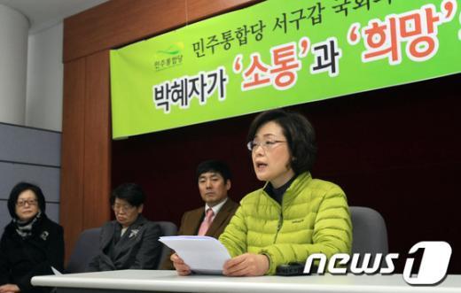 박혜자 민주통합당 광주 서구 갑 후보. News1
