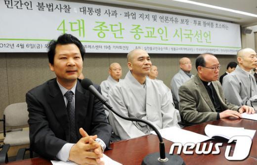 [사진]4대 종단, '민간인 불법사찰' 시국선언