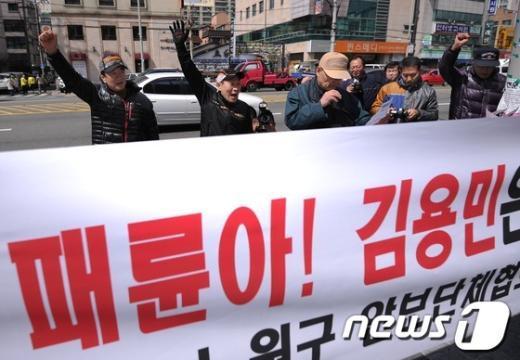 [사진]김용민 사퇴 촉구하는 안보단체 회원들
