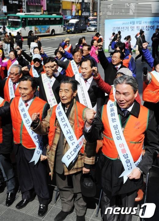 [사진]'4월 11일은 투표하는 날'