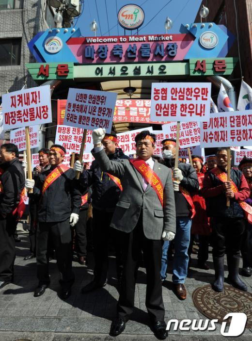 [사진]구호 외친는 마장축산물시장 상인들