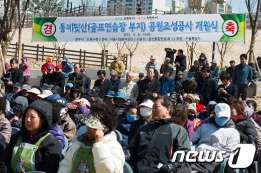[사진]동네뒷산 공원 개원식 참석한 주민들