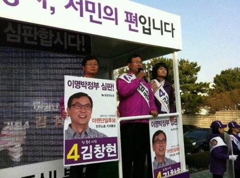 ↑통합진보당 김창현 후보가 현대자동차 구정문 앞에서 출근길 유세를 하고 있다.