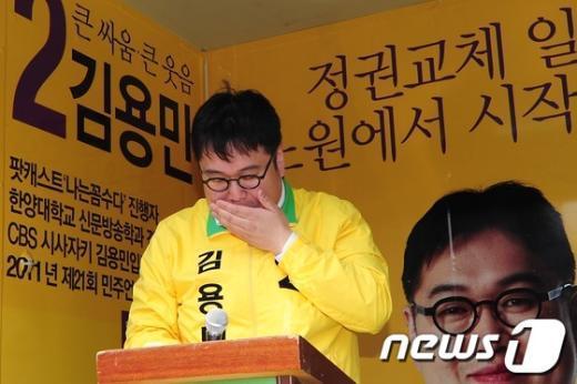 [사진]울먹이는 김용민