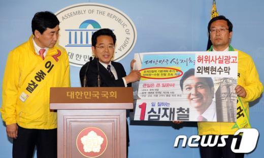 [사진]민주,'허위공약 심재철 후보 사퇴 촉구'