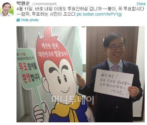 ↑박원순 서울시장이 10일 자신의 트위터를 통해 4.11 총선 투표를 독려하고 있다.