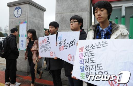 [사진]청소년에게 선거권을!