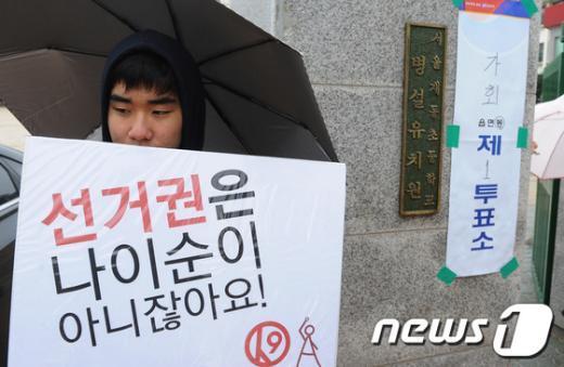 [사진]선거권은 나이순이 아니잖아요!