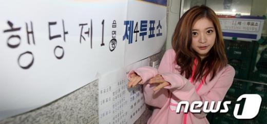 [사진]달샤벳 아영, '투표하러 왔어요'