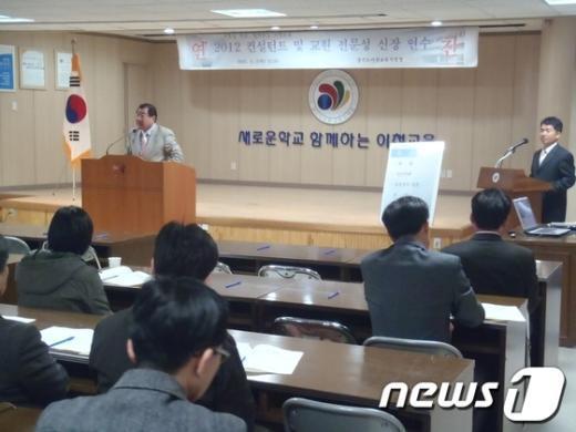 이천교육청이 컨설턴트 전문성 신장 연수를 실시하고 있다. /사진제공=이천교육청  News1