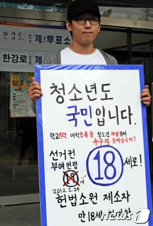 [사진]선거연령 18세로 바꿔주세요