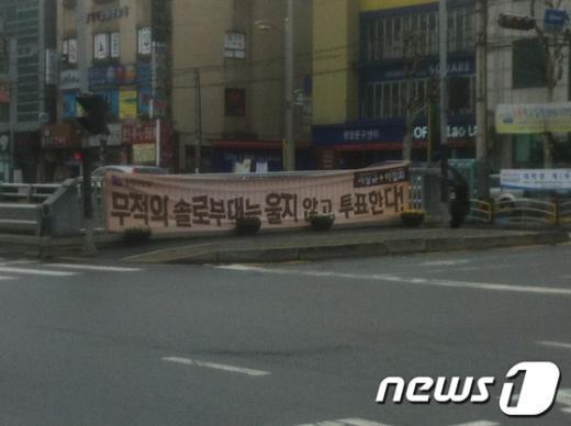 관악구 고시촌에 내걸린 통합진보당의 투표 독려 현수막. News1