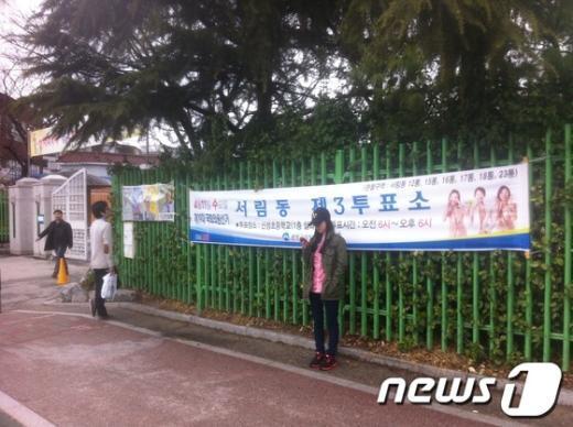 서림 제 3투표소가 설치된 신성초등학교 앞. News1