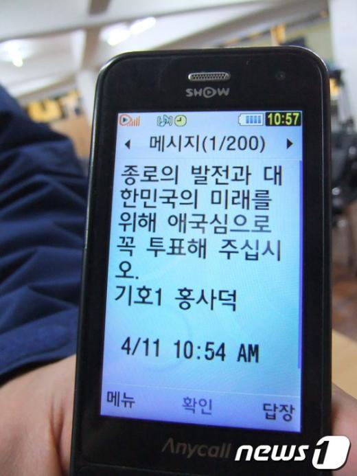 [사진]홍사덕 후보 투표당일 선거운동 조사착수