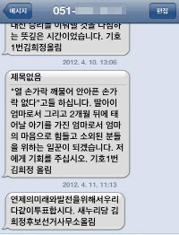 '김희정 올림' 문자 되고, '1번 홍사덕'은 안된다