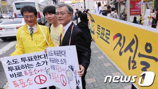 [사진]투표참여 캠페인 여는 문재인-문성근