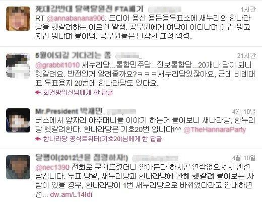 새누리당과 한나라당의 혼동을 전하는 트위터.  News1