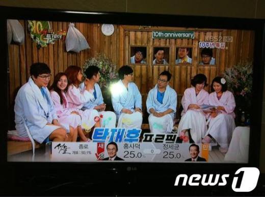 19대 총선일인 11일 KBS 방송 중 홍사덕 새누리당 후보가 당선 확정됐다는 자막이 실수로 표시됐다.  News1 (서울=뉴스1)