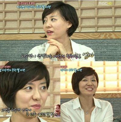 MBC '기분 좋은 날' 화면. News1