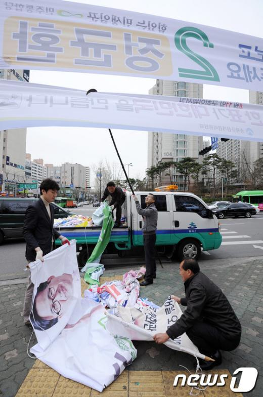 [사진]선거현수막 철거