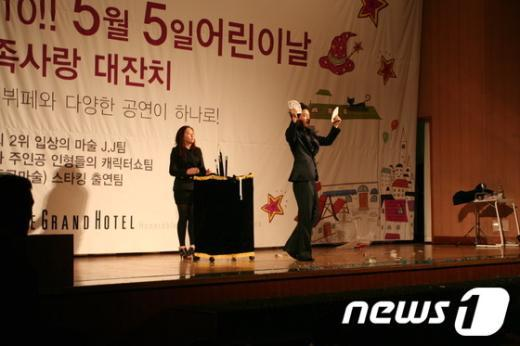 해운대그랜드호텔이 지난해 어린이 날에 실시한 마술쇼 모습. News1