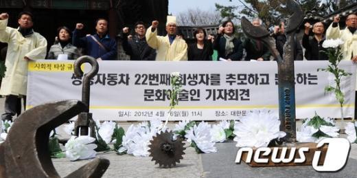 [사진]'쌍용차 22번째 희생자 추모' 문화예술인 기자회견