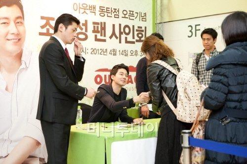 조인성 팬사인회 열려.. 좋아하는 스타와 함께..
