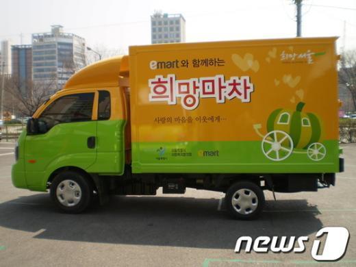 이마트의 후원으로 마련된 희망마차 차량./사진제공=서울시청 News1
