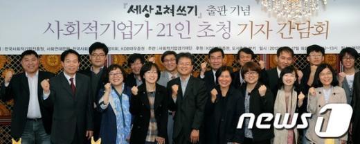 [사진]사회적기업가 21인의 세상고쳐쓰기 출판기념회