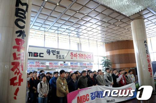 [사진]MBC노조 기자회견