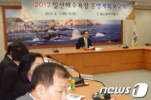 울산 동구청은 17일 2층 상황실에서 2012 일산해수욕장 운영계획 보고회를 개최했다.  News1