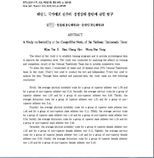 대필의혹을 받고 있는 문대성 당선자의 석사논문. ⓒ News1