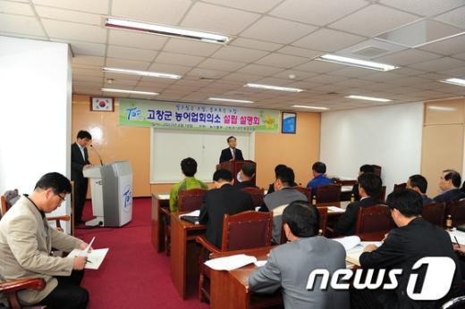 농업인 중심의 자치조직인 농어업회의소 설립을 위한 추진위원회의가 18일 전북 고창군청 회의실에서 60여 농업관련 단체 대표가 참석한 가운데 열렸다./사진제공=고창군 News1